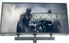Billboard in Armenia